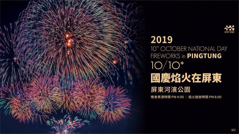 屏縣府歡迎鄉親在臉書換上國慶煙火海報做封面。(取自「i屏東~愛屏東」臉書)