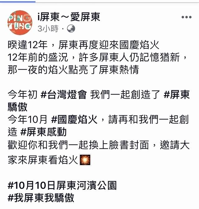 屏東縣政府臉書開始為國慶煙火宣傳。(取自i屏東~愛屏東臉書)
