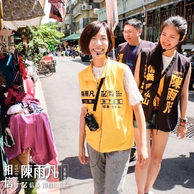 時代力量在北市第7選區(信義、南松山)提名陳雨凡參選。(圖擷取自陳雨凡臉書)