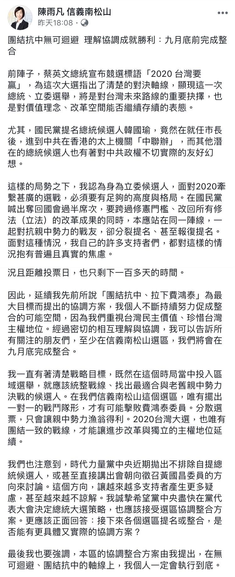 陳雨凡昨(12)日在臉書表示,將會在9月底完成整合。(圖擷取自陳雨凡臉書)