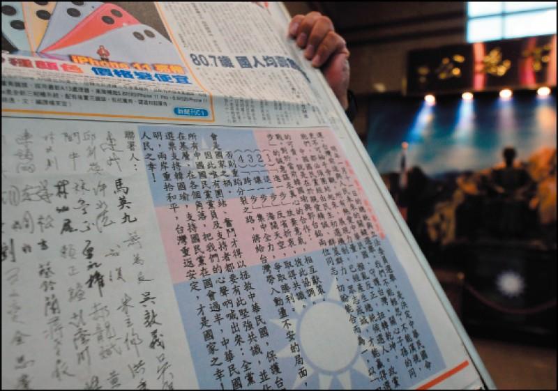 針對國民黨刊登連署團結廣告,前高雄縣長楊秋興指在廣告中也署名的馬英九「很無奈」。(資料照)