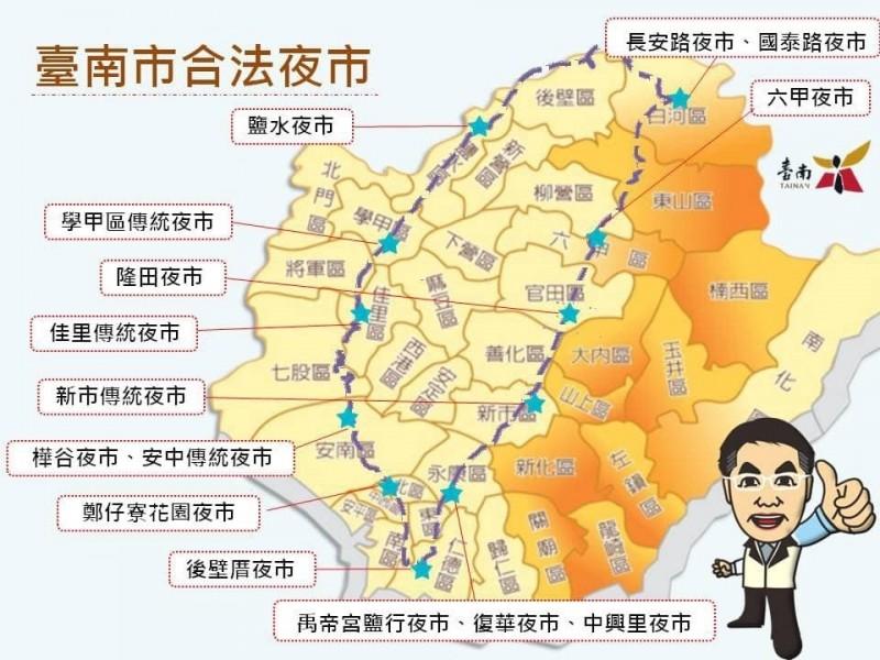 台南市合法夜市分布形成「台灣」圖形。(擷自「台南市市場巡禮」臉書)