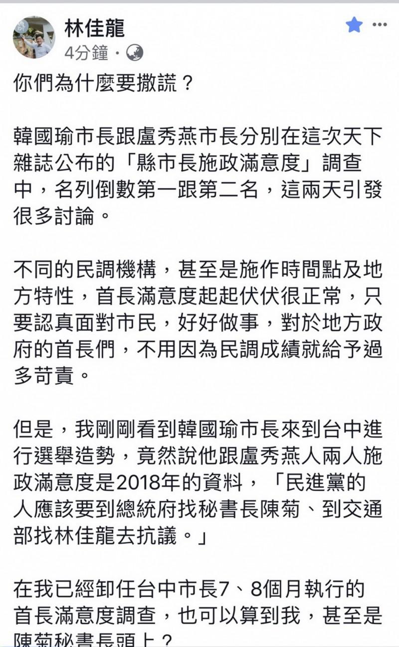 林佳龍在臉書重炮轟韓國瑜,質問「你們為什麼要撒謊」?(翻攝自林佳龍臉書)