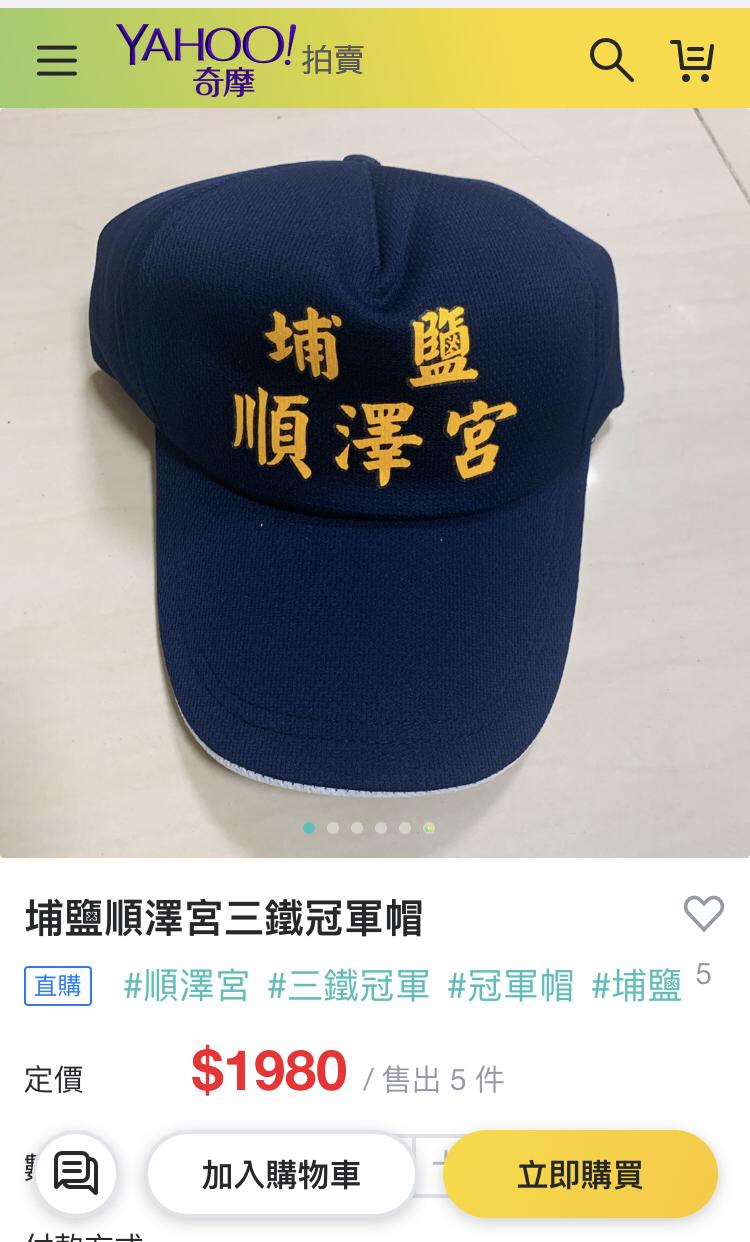 埔鹽鄉順澤宮只送不賣的「冠軍神帽」,竟被賣家轉賣,1頂喊價1980元。(記者顏宏駿翻攝)