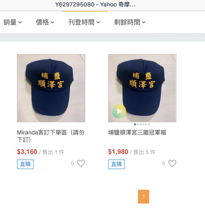 「冠軍神帽」網路1頂賣1980元,不到1小時賣出5件。(記者顏宏駿翻攝)