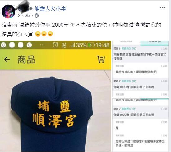 網友痛駡靠神帽發大財的賣家。(記者顏宏駿翻翻攝自「埔鹽人大小事」)