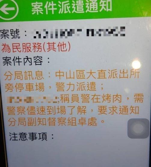 昨日有民眾檢舉警方烤肉,還指定要督察組人員查處。(記者劉慶侯翻攝)