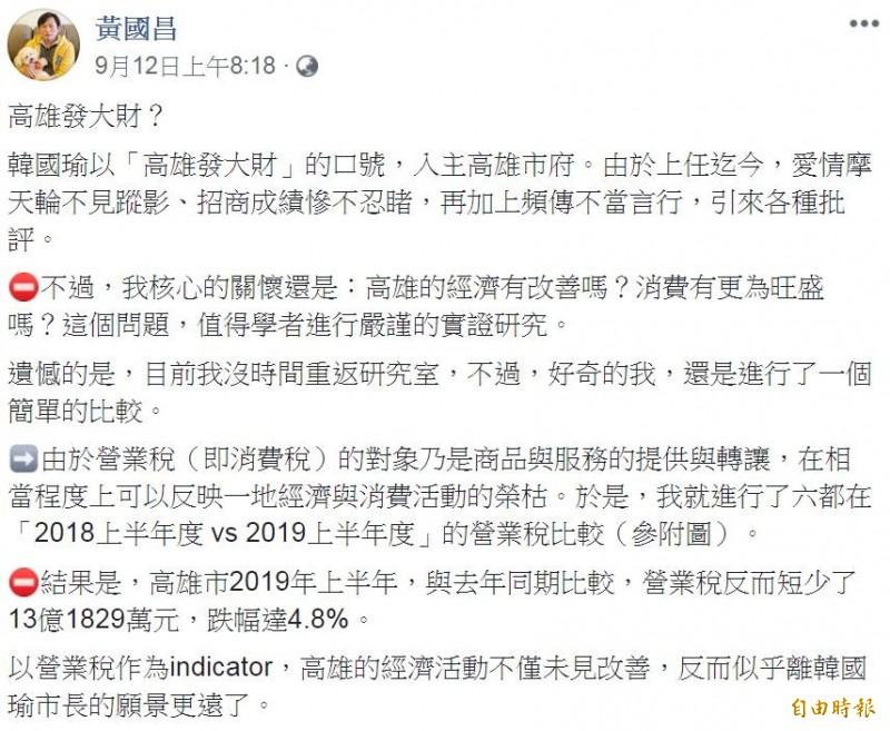 黃國昌近日在個人臉書發文,提出高雄市營業稅額的數據,質疑高雄經濟活動不但未見改善,「似乎離韓國瑜市長的願景更遠了」。 (圖擷取自黃國昌臉書)