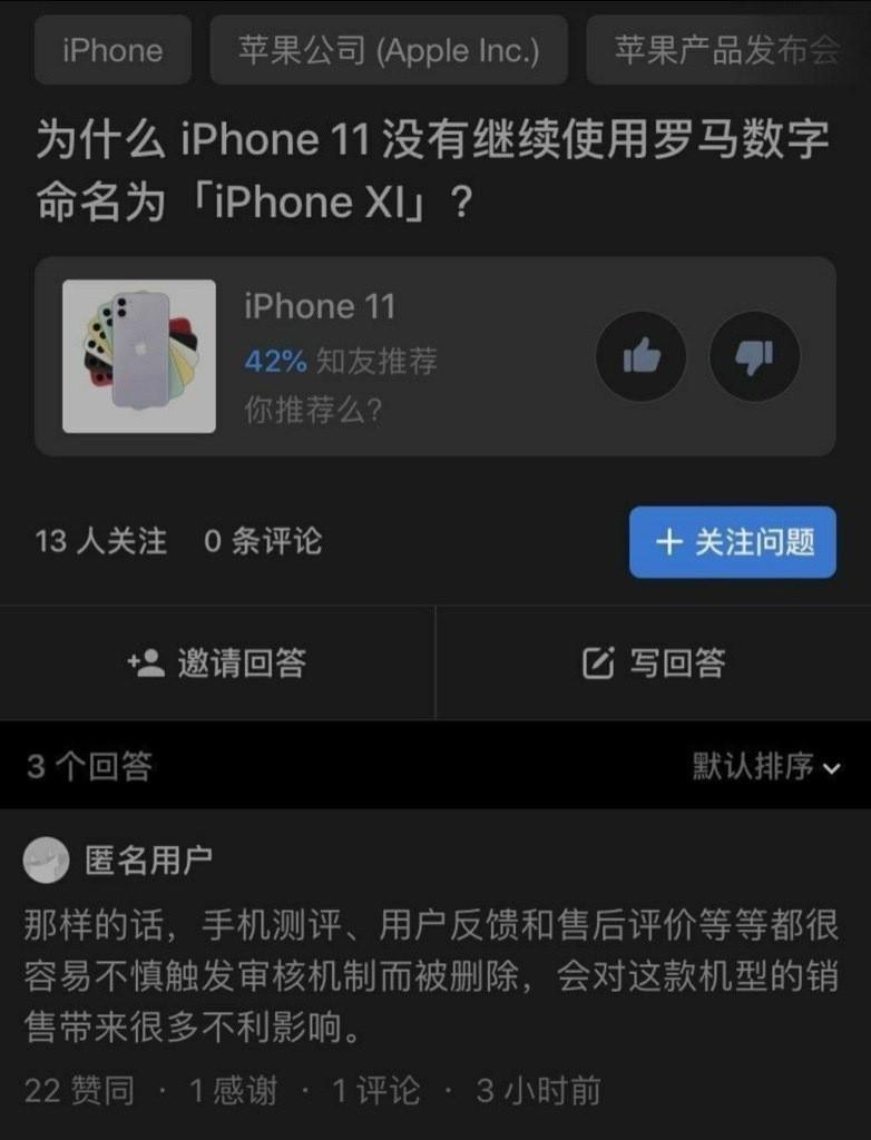 一名中國網友上網發問,好奇為何iPhone 11沒有繼續使用羅馬數字來命名為「iPhone XI」。底下有另一名中國網友隱晦「解析」原因,推測「那樣的話,手機測評、用戶反饋和售後評價等等都很容易觸發審核機制而被刪除,會對這款機型的銷售帶來很多不利影響」。(圖擷取自_批踢踢)