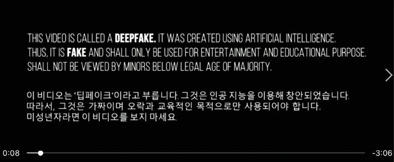 AV情色業者以英文和韓文表示:這支影片被稱為「深度偽造」,是利用人工智能技術創造生成,應只被用於娛樂和教育目的之上,意圖卸責。(記者劉慶侯翻攝自網站)