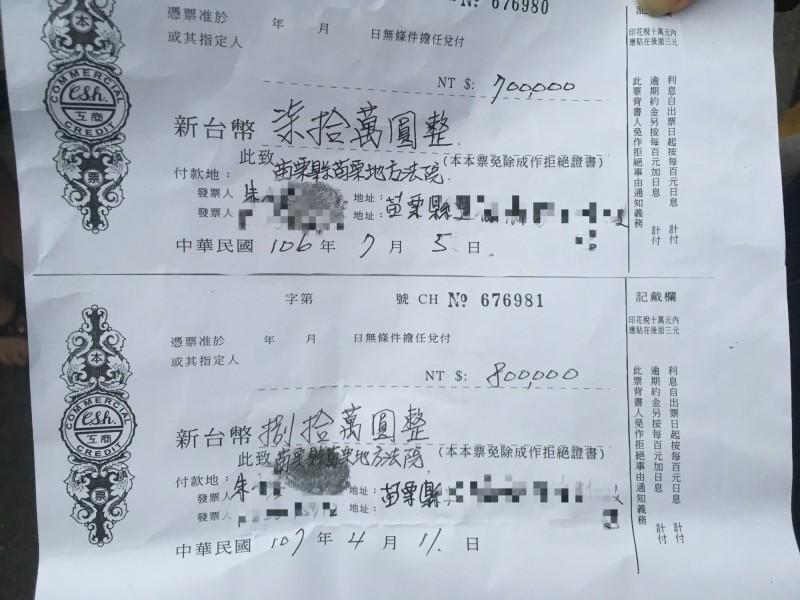 有受害者出具本票,指控朱女陸續借下共150萬後捲款逃跑。(記者鄭名翔翻攝)