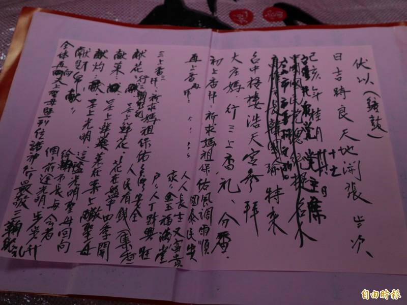 浩天宮的參拜程序表,明顯可見是以韓國瑜的改成柯文哲的。(記者歐素美攝)