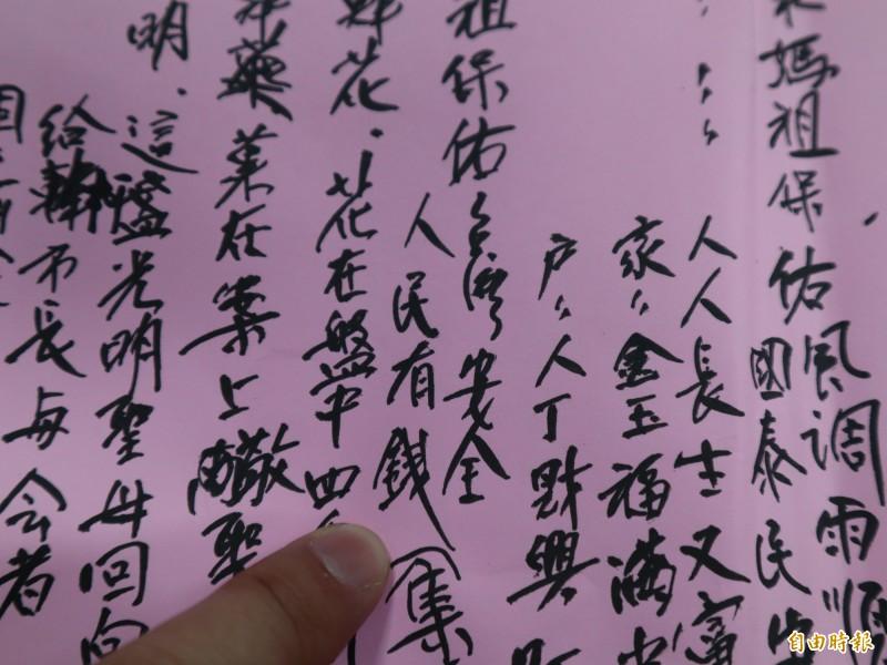 柯文哲到浩天宮的參拜程序表中,明顯可見韓國瑜的競選口號「台灣安全,人民有錢」。(記者歐素美攝)