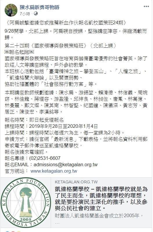 陳水扁凱校開班授課 中監:屬於活動應申請