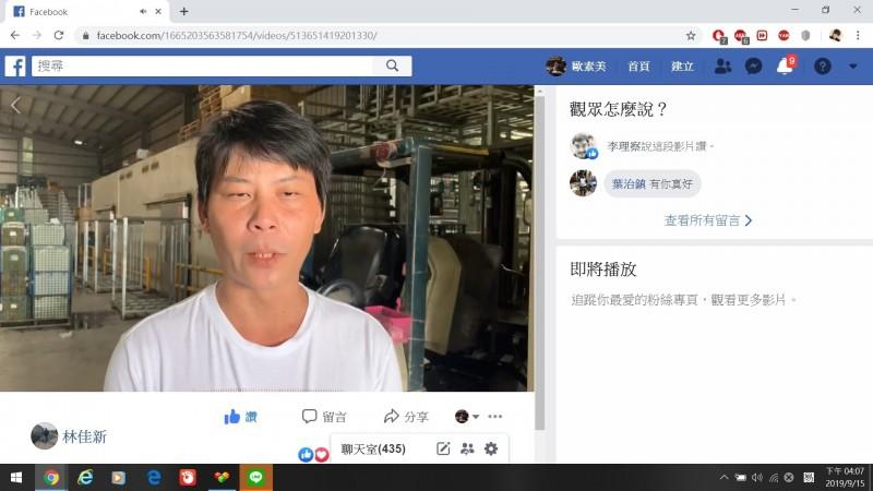 林佳新在臉書宣布參選台中市第一選區立委,但一切靜待國民黨高層決定。(擷取自臉書)