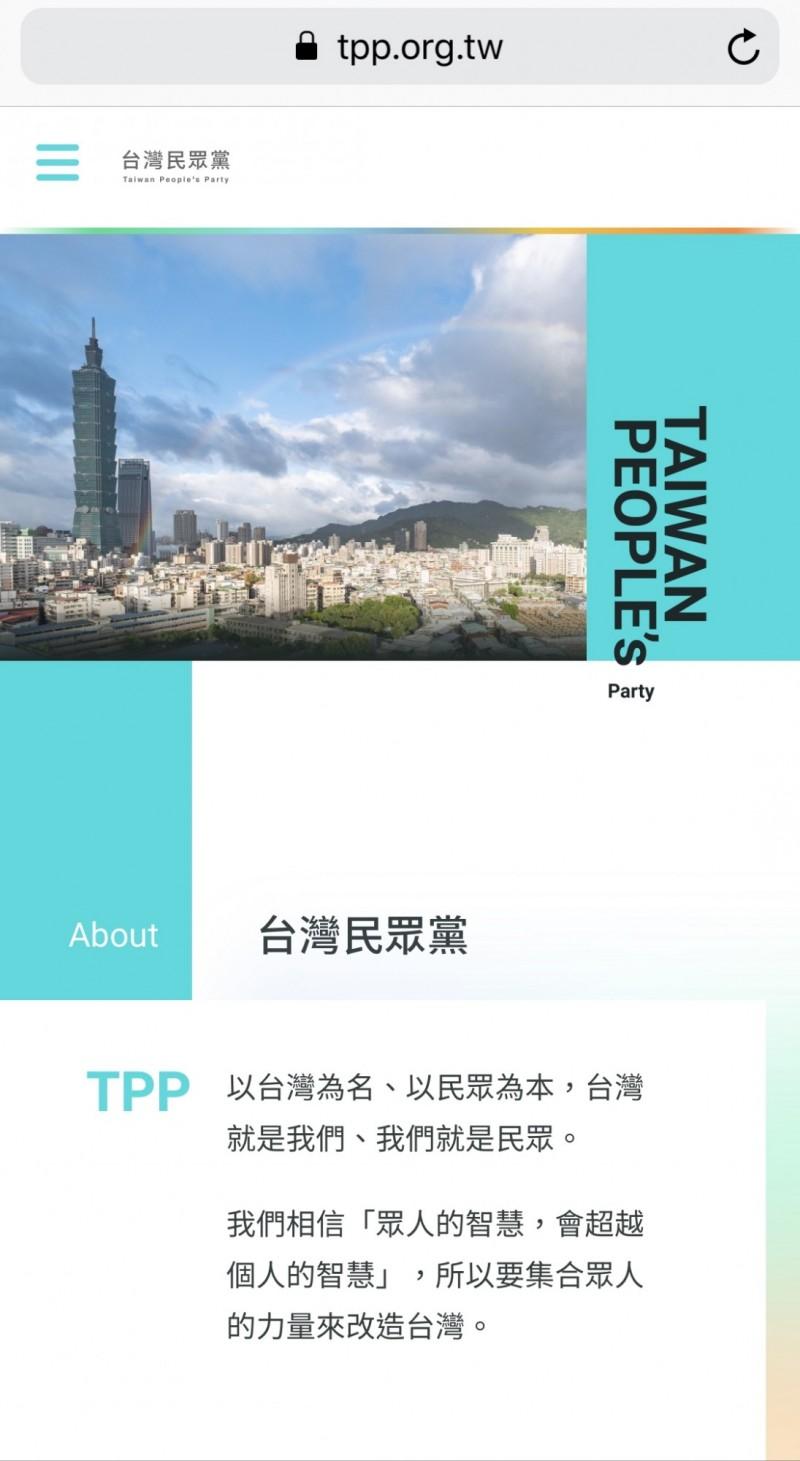 官網上線 台灣民眾黨將辦海選覓人才