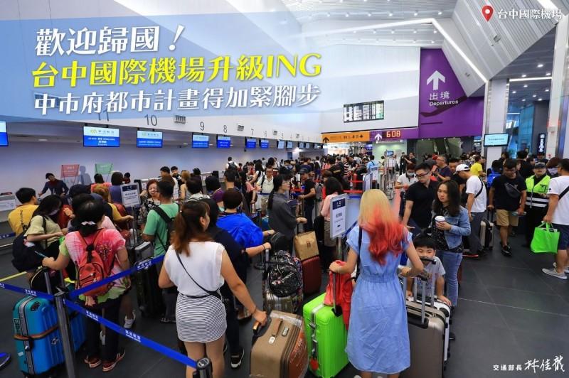 台中機場升級 林佳龍:2035前投入逾250億