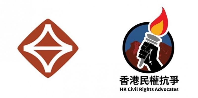 反送中》指控台灣基進冒名募款 香港民權抗爭終止合作關係