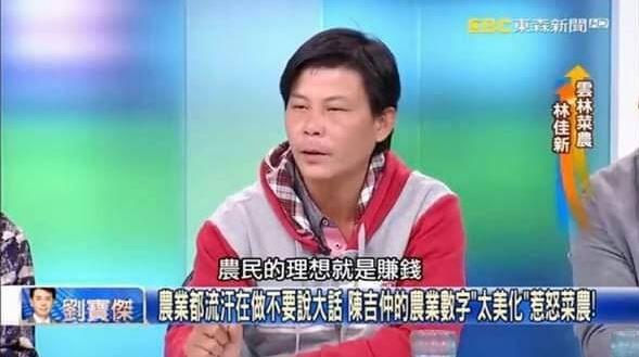 林佳新常上政論節目。(取自林佳新臉書)