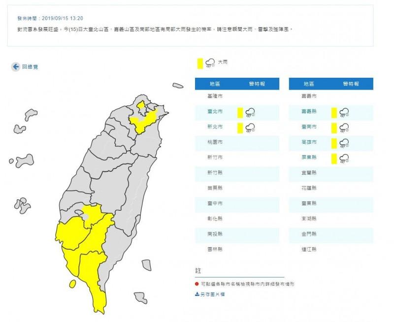中央氣象局今天下午1時20分,針對6個縣市發布大雨特報。(圖翻攝自中央氣象局官網)