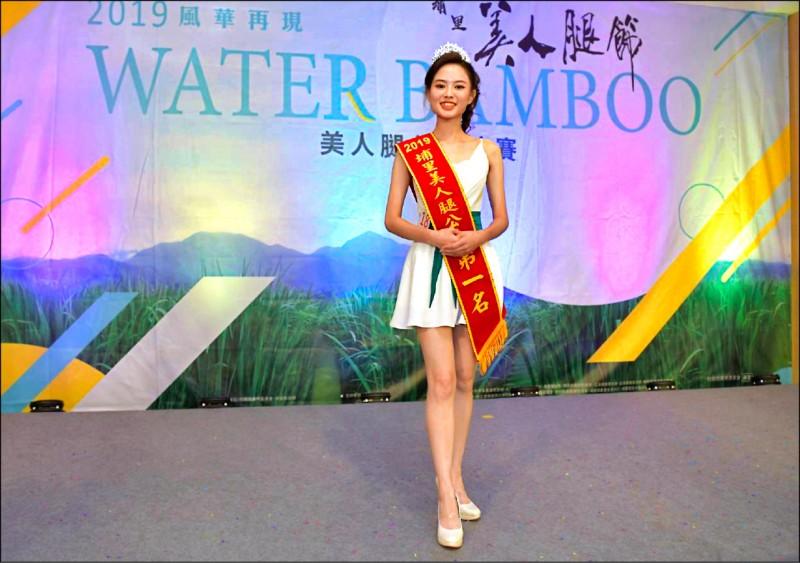 「美人腿公主」選拔獲得第一名的黃冠榕,有雙勻稱美腿。(南投縣府提供)