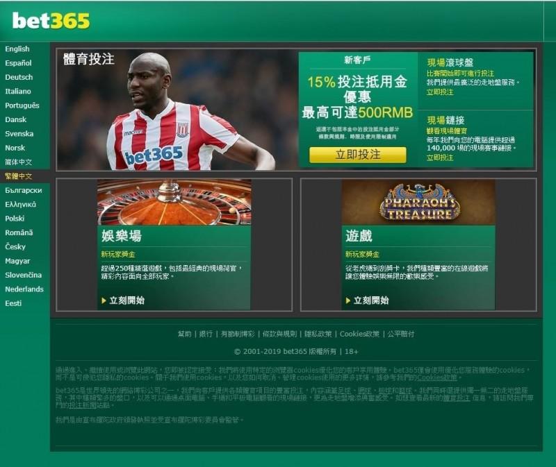 警方從這個賭博網站,查獲中資在台灣設置一條龍的「賭博產業鏈」。(記者張瑞楨翻攝)