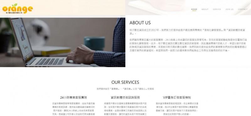 桔子數位公司的廣告首頁,稱可提供專業的客制化顧客服務。(記者張瑞楨翻攝)