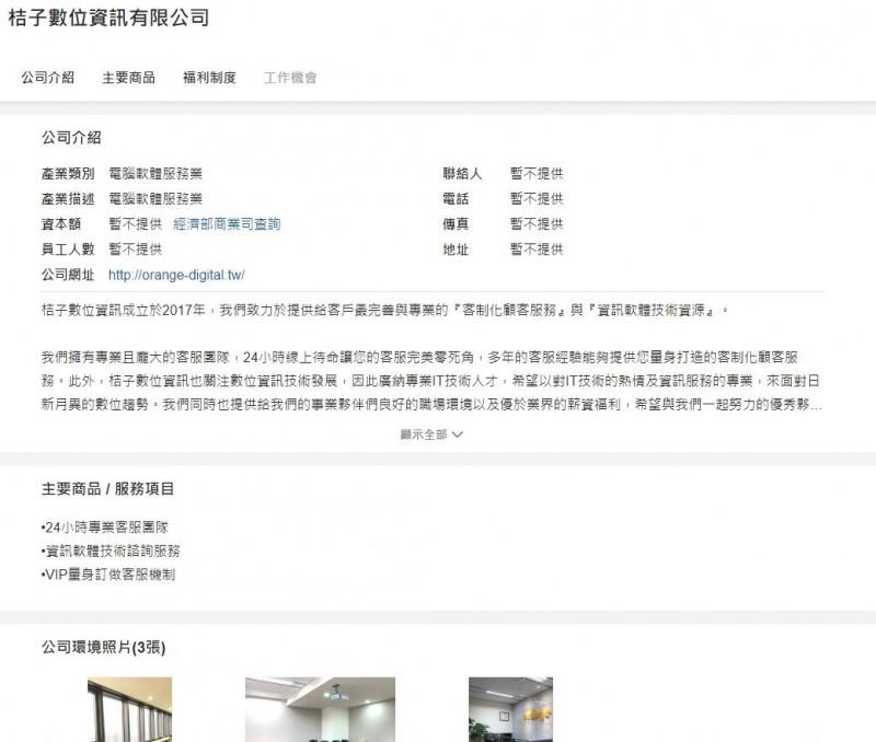 桔子數位公司在104人力銀行大打招募員工的廣告。(記者張瑞楨翻攝)