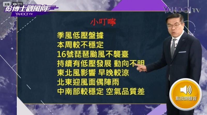 氣象達人彭啟明於直播中分析未來一週天氣。(圖擷自彭博士觀風向直播)