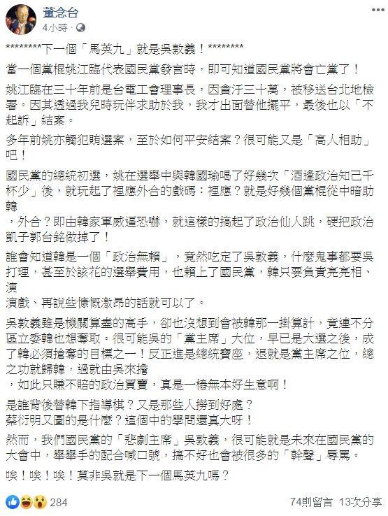 討債名人董念台今(16)日在臉書PO文稱「下一個馬英九就是吳敦義」。(圖擷取自董念台臉書)
