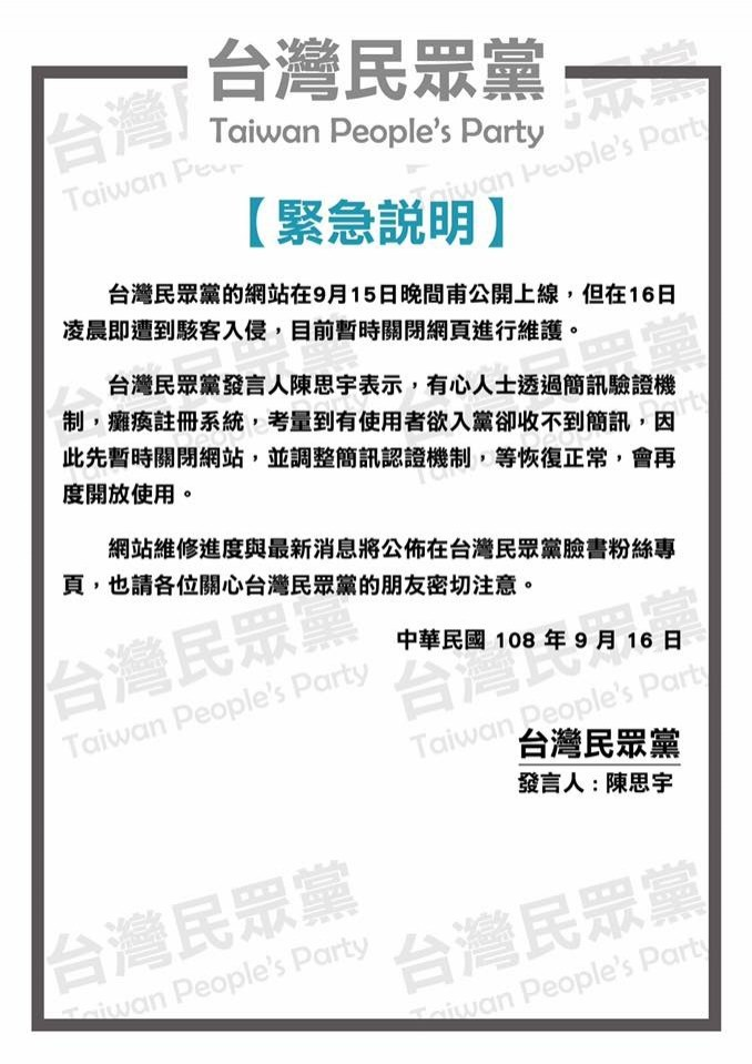 台灣民眾黨網站昨剛上線 今遭駭客入侵緊急關站維修
