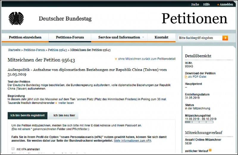 德國民眾向德國國會提出請願,盼台德兩國能夠建交。(取自連署網站)