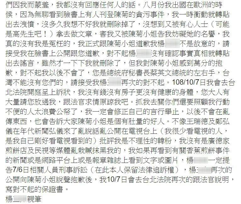 楊姓女韓粉向陳菊道歉,懇求陳菊「大人有大量請您放過我」。(記者張瑞楨翻攝)