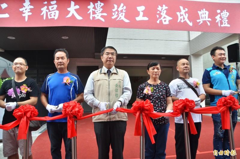 台南市長黃偉哲(左3)出席幸福大樓重建落成的剪綵。(記者吳俊鋒攝)