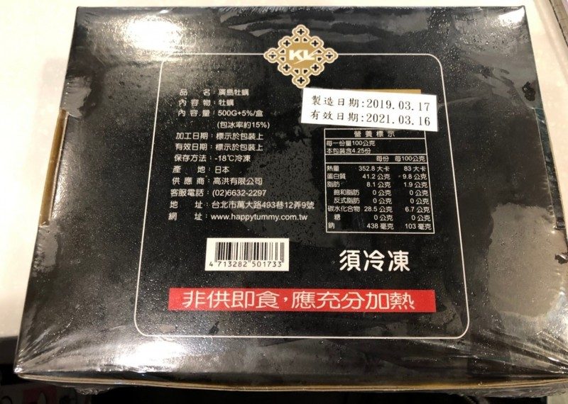 食品安全衛生管理法施行細則規定,有效日期的標示應「印刷」於容器或外包裝之上。(圖由衛生局提供)
