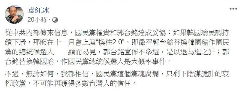 中國流亡作家袁紅冰在臉書驚爆,「從中共內部傳來信息,國民黨權貴和郭台銘達成妥協:如果韓國瑜民調持續下滑,那麽在11月會上演『換柱2.0』」。(圖擷取自袁紅冰臉書)