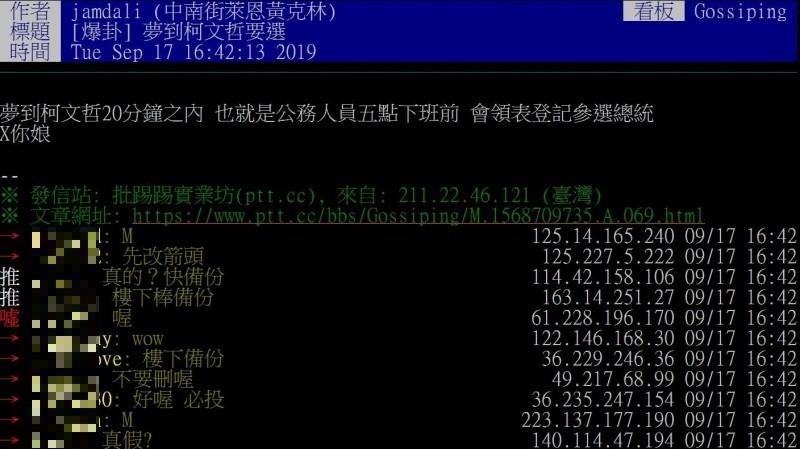 PTT一名鄉民今日下午4時42分發文,表示「夢到」台北市長柯文哲最後一刻會領表登記參選總統;隨後柯文哲真的出現在中選會大樓。(擷取自PTT)