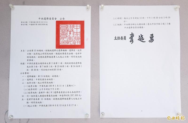 中選會在9月12日曾發出受理申請為第15任總統、副總統選舉被連署人之起止日期、時間及地點的公告。(資料照,記者廖振輝攝)