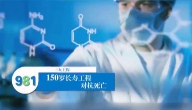 萬萬歲!網傳要讓領導人「呷百五」 中國軍醫院廣告下架