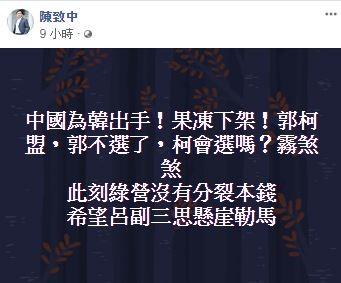 陳致中喊話盼呂秀蓮三思。(圖擷取自臉書)