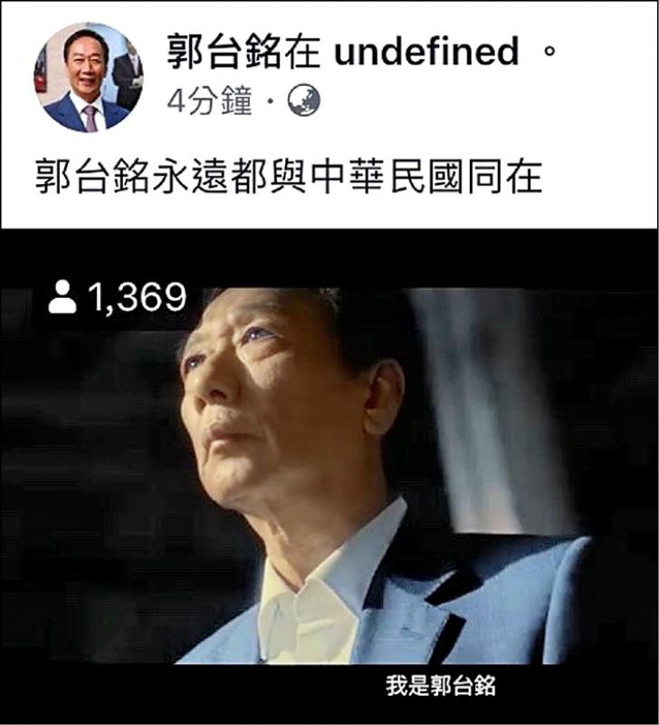 鴻海創辦人郭台銘,昨早在臉書上傳一段,片長一分半鐘的影片,吐露自己不參與連署的原因。(取自郭台銘臉書)