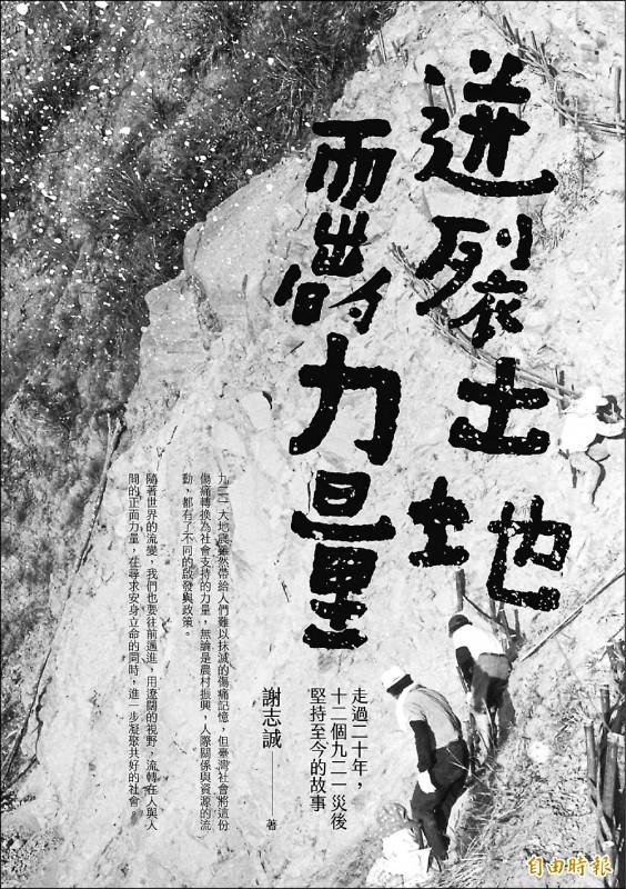 謝志誠出版「迸裂土地而出的力量」一書,記錄十二位持續在重建區耕耘的人物。(記者陳鳳麗攝)