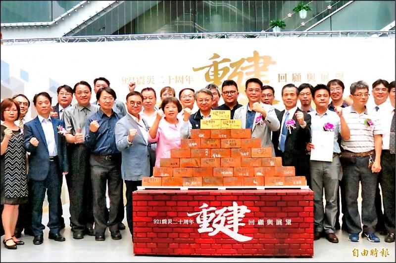 921震災20年,台中市政府辦回顧展,並向協助重建的建築師群致意。(記者蘇孟娟攝)