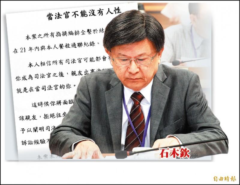 前公懲會委員長石木欽(資料照)昨發表聲明(記者楊國文攝),自認問心無愧,自請將全案移送監察院,接受公正調查。