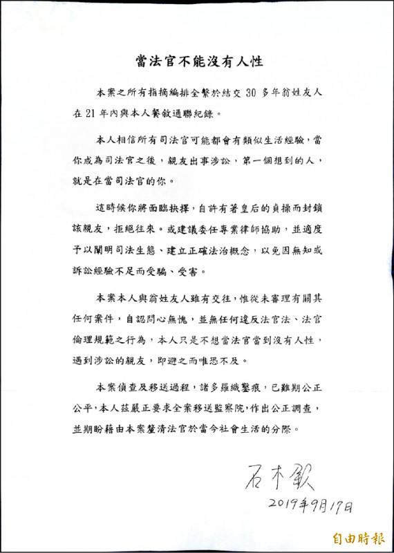 前公懲會委員長石木欽昨發表聲明,自認問心無愧,自請將全案移送監察院,接受公正調查。(記者楊國文攝)