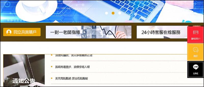 劉姓工程師發現,有同名的證券交易平台,卻出現兩個網址、IP不同,但內容卻相同的網站。(記者王捷翻攝)