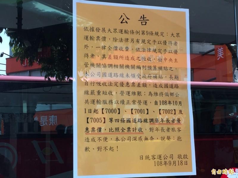 日統客運10月起取消四條國道路線老人優待票,已在斗六總公司貼出公告。(記者詹士弘攝)