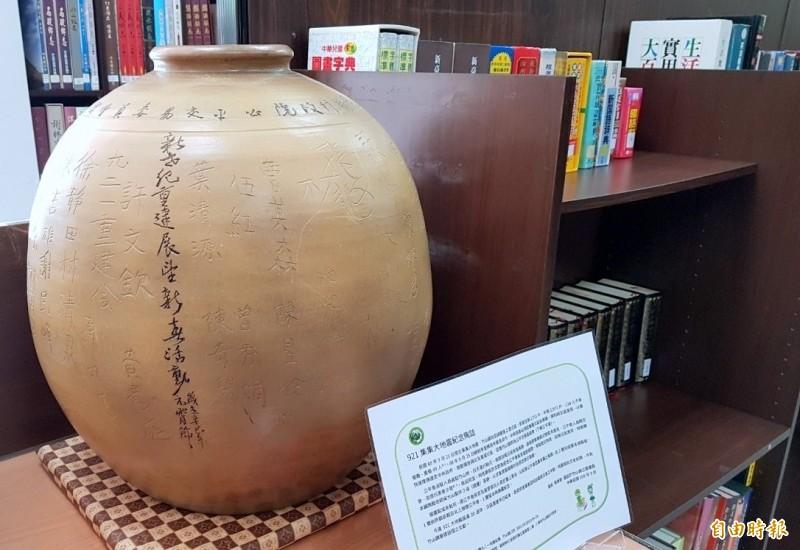 竹山圖書館現「圓甕」 勿忘921大震