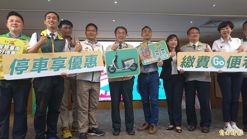 台南市長黃偉哲(左5)丶南市交通局長王銘德(左6)偕同議員們宣傳好南好停APP。(記者洪瑞琴攝)
