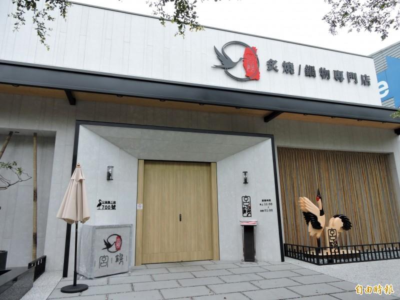台中宮鶴炙燒專門店白色建築外觀引人注意。(記者張菁雅攝)